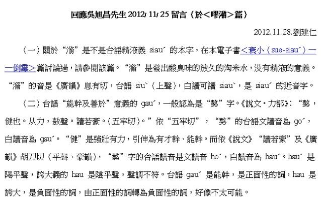 回應吳旭昌201211