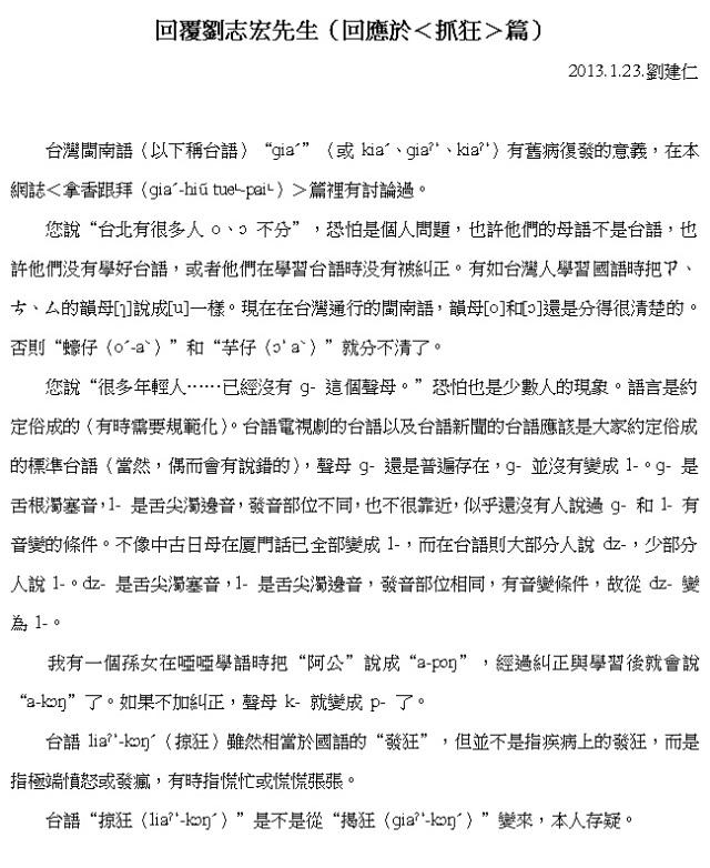 回覆劉志宏先生(回應於<抓狂>篇)