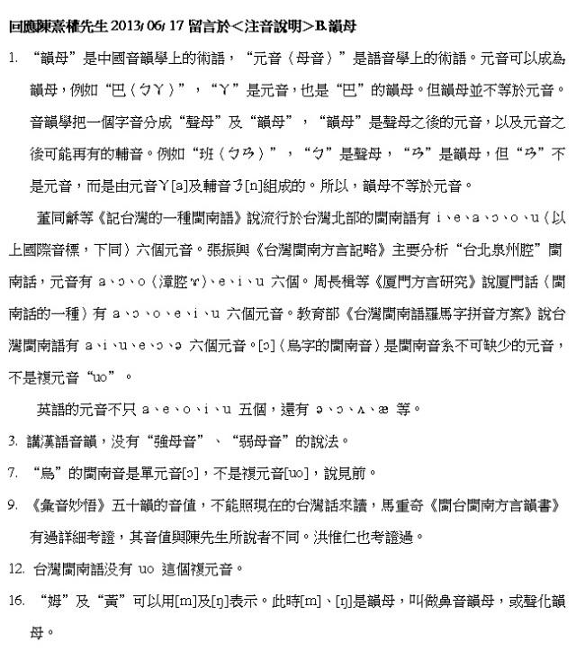 回應陳熹權先生20130617留言於<注音說明>B.韻母