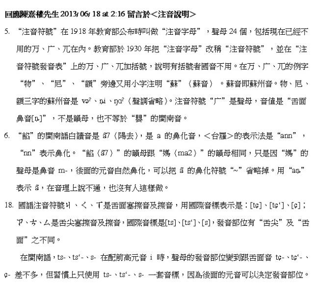 回應陳熹權先生20130618留言於<注音說明>