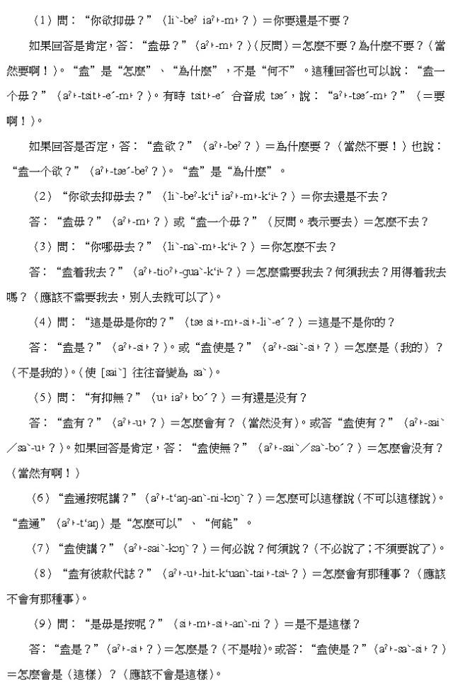 連雅堂11盍3