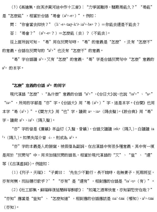 連雅堂11盍5